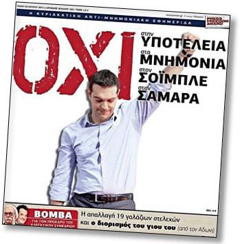 blog_tsipras_oxi.jpg